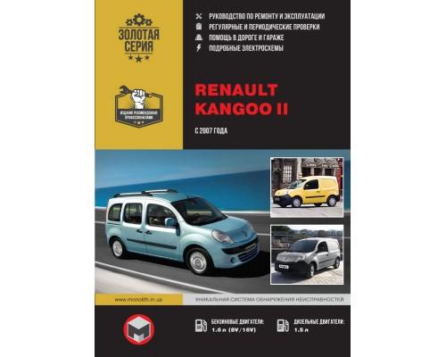 Книга: Renault Kangoo II (Рено Кангу 2). Руководство по ремонту, инструкция по эксплуатации. Модели с 2007 года выпуска, оборудованные бензиновыми и дизельными двигателями