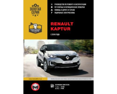Книга: Renault Kaptur (Рено Каптур). Руководство по ремонту, инструкция по эксплуатации. Модели с 2016 года выпуска, оборудованные бензиновыми двигателями
