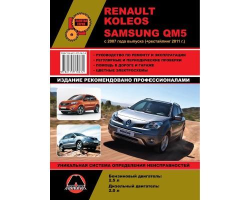 Книга: Renault Koleos / Samsung QM5 (Рено Колеос/Самсунг QM5). Руководство по ремонту, инструкция по эксплуатации. Модели с 2008 года выпуска (+ рестайлинг 2011), оборудованные бензиновыми и дизельными двигателями