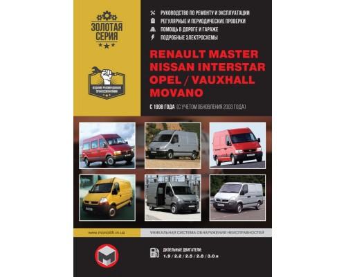 Книга: Renault Master / Opel Movano / Nissan Interstar (Рено Мастер / Опель Мовано / Ниссан Интерстар). Руководство по ремонту, инструкция по эксплуатации. Модели с 1998 года выпуска (+ обновление 2003 г.), оборудованные дизельными двигателями