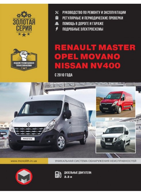 Книга: Renault Master / Opel Movano / Nissan NV400 (Рено Мастер / Опель Мовано / Ниссан НВ400). Модели с 2010 года выпуска, оборудованные дизельными двигателями