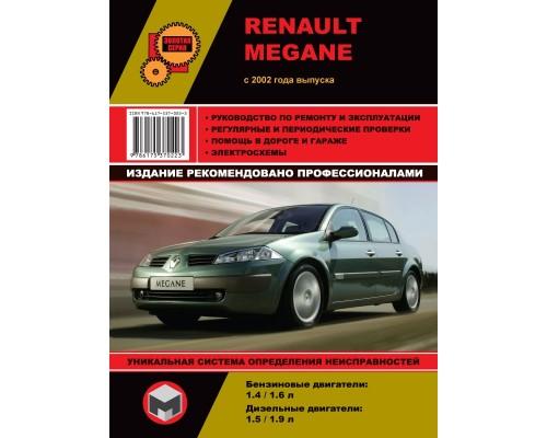 Книга: Renault Megane (Рено Меган). Руководство по ремонту, инструкция по эксплуатации. Модели с 2002 года выпуска, оборудованные бензиновыми и дизельными двигателями