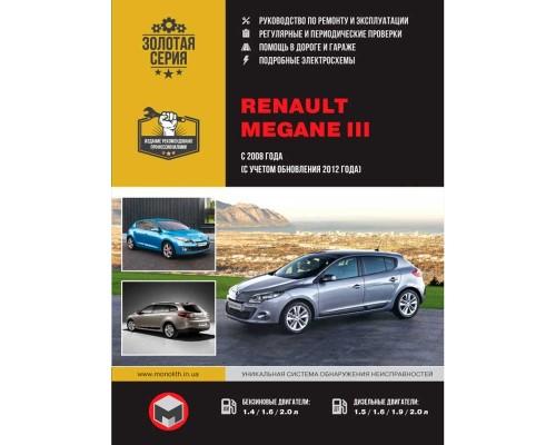 Книга: Renault Megane (Рено Меган). Руководство по ремонту, инструкция по эксплуатации. Модели с 2008 года выпуска (+рестайлинг 2012г.), оборудованные бензиновыми и дизельными двигателями.