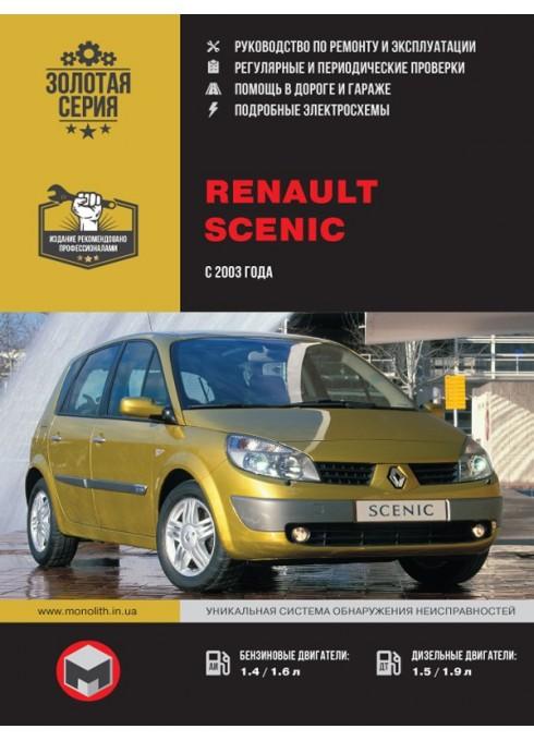 Книга: Renault Scenic (Рено Сценик). Руководство по ремонту в фотографиях, инструкция по эксплуатации. Модели с 2003 года выпуска, оборудованные бензиновыми и дизельными двигателями