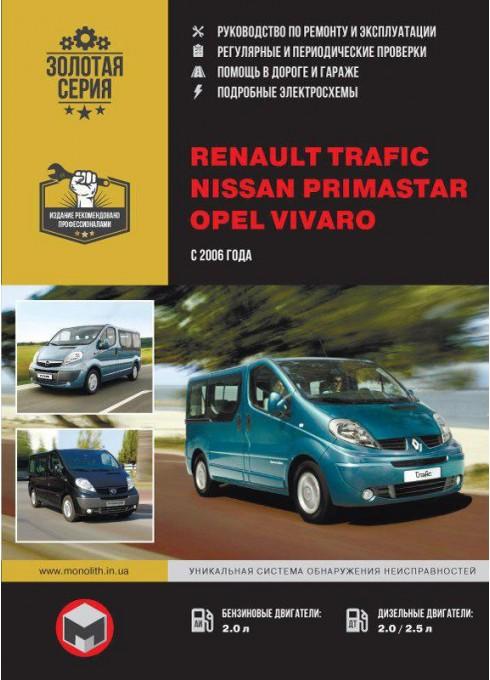 Книга: Renault Trafic / Opel Vivaro / Nissan Primastar (Рено Трафик / Опель Виваро / Ниссан Примастар). Руководство по ремонту, инструкция по эксплуатации. Модели с 2006 года выпуска, оборудованные бензиновыми и дизельными двигателями