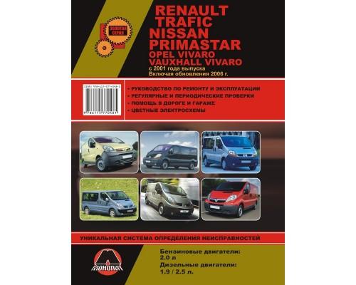 Книга: Renault Trafic / Opel Vivaro / Nissan Primastar / Vauxhall Vivaro (Рено Трафик / Опель Виваро / Ниссан Примастар / Воксхол Виваро). Руководство по ремонту, инструкция по эксплуатации. Модели с 2001 года выпуска