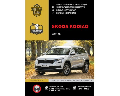 Книга: Skoda Kodiaq (Шкода Кодиак). Руководство по ремонту, инструкция по эксплуатации. Модели с 2017 года выпуска, оборудованные бензиновыми и дизельными двигателями