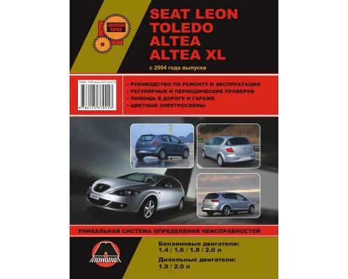 Книга: Seat Leon / Toledo / Altea / Altea XL (Сеат Леон / Толедо / Алтеа / Альтеа ХЛ). Руководство по ремонту, инструкция по эксплуатации. Модели с 2004 года выпуска, оборудованные бензиновыми и дизельными двигателями