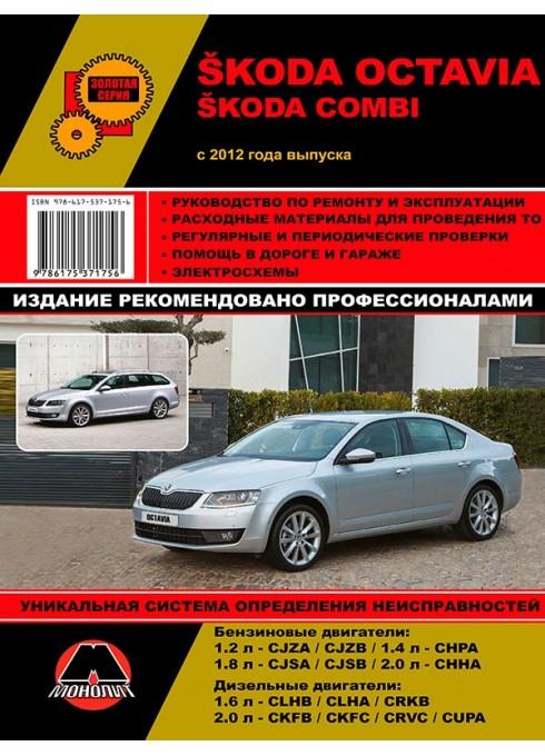 Книга: Skoda Octavia / Octavia Combi (Шкода Октавия / Октавия Комби). Руководство по ремонту, инструкция по эксплуатации. Модели с 2012 года выпуска, оборудованные бензиновыми и дизельными двигателями