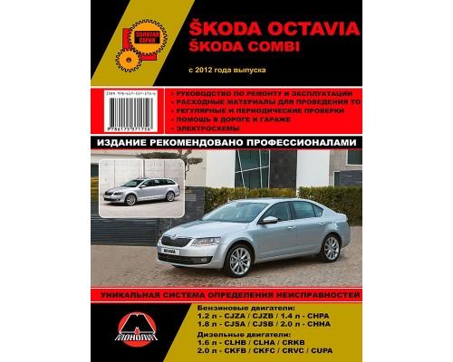 Skoda Octavia / Octavia Combi (Шкода Октавия / Октавия Комби). Руководство по ремонту, инструкция по эксплуатации. Модели с 2012 года выпуска, оборудованные бензиновыми и дизельными двигателями.