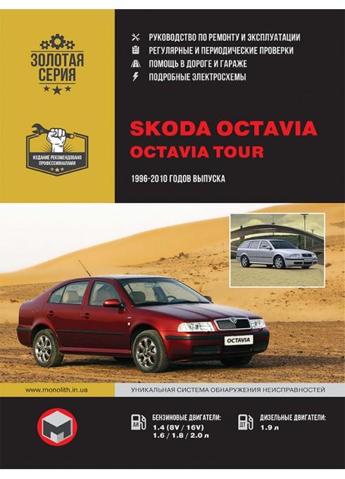 Книга: Skoda Octavia / Octavia Tour (Шкода Октавия / Октавия Тур). Руководство по ремонту, инструкция по эксплуатации. Модели с 1996 по 2010 год выпуска, оборудованные бензиновыми и дизельными двигателями