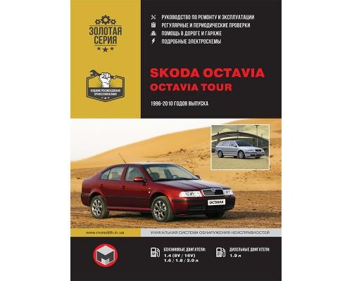 Skoda Octavia / Octavia Tour (Шкода Октавия / Октавия Тур). Руководство по ремонту, инструкция по эксплуатации. Модели с 1996 по 2010 год выпуска, оборудованные бензиновыми и дизельными двигателями