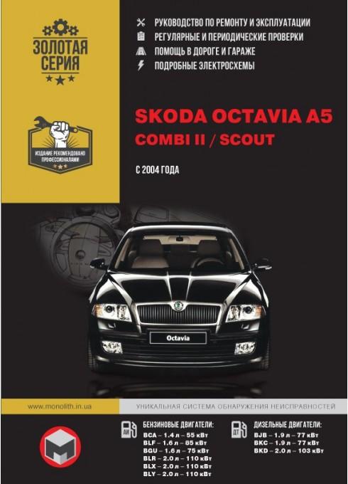 Книга: Skoda Octavia A5 / Combi II / Scout (Шкода Октавия А5 / Комби 2 / Скаут). Руководство по ремонту, инструкция по эксплуатации. Модели с 2004 года выпуска, оборудованные бензиновыми и дизельными двигателями