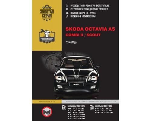 Skoda Octavia A5 / Combi II / Scout (Шкода Октавия А5 / Комби 2 / Скаут). Руководство по ремонту, инструкция по эксплуатации. Модели с 2004 года выпуска, оборудованные бензиновыми и дизельными двигателями