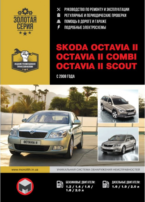Книга: Skoda Octavia II / Octavia II Combi / Octavia II Scout (Шкода Октавия 2 / Октавия 2 Комби / Октавия 2 Скаут). Руководство по ремонту, инструкция по эксплуатации. Модели с 2008 года выпуска, оборудованные бензиновыми и дизельными двигателями
