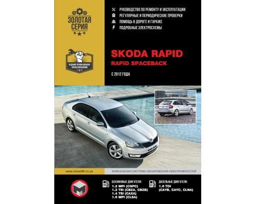 Skoda Rapid (Шкода Рапид). Руководство по ремонту, инструкция по эксплуатации. Модели с 2012 года выпуска, оборудованные бензиновыми и дизельными двигателями.