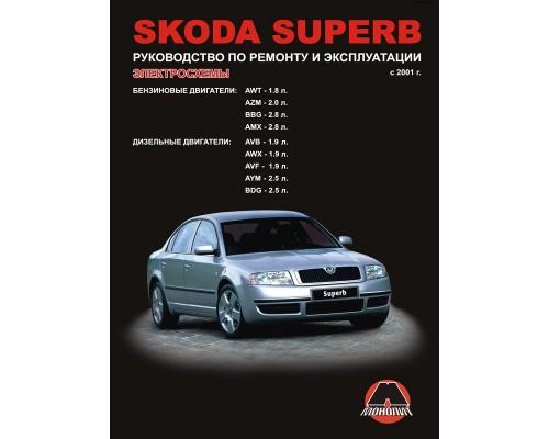 Skoda Superb (Шкода Суперб). Руководство по ремонту, инструкция по эксплуатации. Модели с 2001 года выпуска, оборудованные бензиновыми и дизельными двигателями