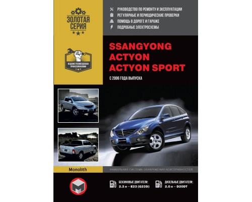 Ssang Yong Actyon / Actyon Sports (Санг Йонг Актион / Актион Спортс). Руководство по ремонту, инструкция по эксплуатации. Модели с 2006 года выпуска, оборудованные бензиновыми и дизельными двигателями