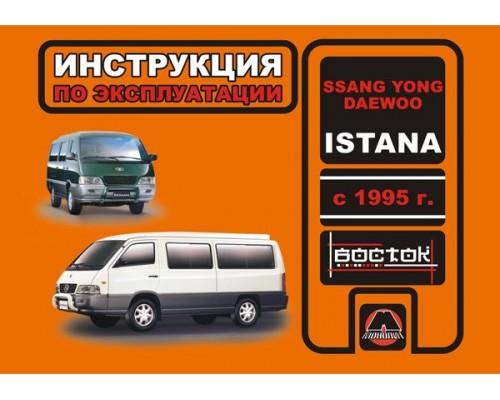 Книга: Ssang Yong Istana / Daewoo Istana (Ссанг Йонг Истана / Дэу Истана). Инструкция по эксплуатации, техническое обслуживание. Модели с 1995 года выпуска, оборудованные бензиновыми двигателями