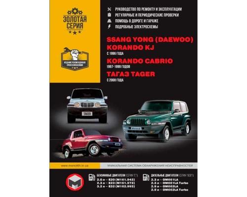 Ssang Yong Korando KJ / Korando Cabrio / ТagАZ Tager (Санг Йонг Корандо КЖ / Корандо Кабрио / ТагАЗ Тайгер). Руководство по ремонту, инструкция по эксплуатации. Модели с 1996 по 2008 год выпуска, оборудованные бензиновыми и дизельными двигателями