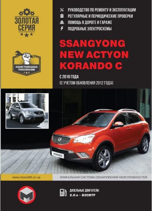 Книга: Ssang Yong New Actyon / Korando C (Ссанг Йонг Нью Актион / Ссанг Йонг Корандо Си). Руководство по ремонту в фотографиях, инструкция по эксплуатации. Модели с 2010 года выпуска (+обновление 2012 г.), оборудованные дизельными двигателями