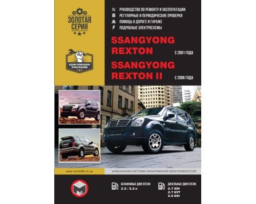Ssang Yong Rexton / Rexton II (Санг Йонг Рекстон / Рекстон 2). Руководство по ремонту, инструкция по эксплуатации. Модели с 2001 и 2006 года выпуска, оборудованные бензиновыми и дизельными двигателями