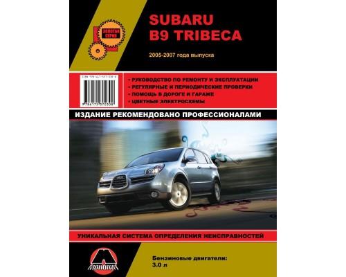 Книга: Subaru B9 Tribeca (Субару Б9 Трибека). Руководство по ремонту, инструкция по эксплуатации. Модели с 2005 года выпуска, оборудованные бензиновыми двигателями.