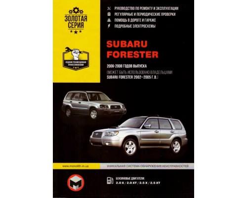 Книга: Subaru Forester (Субару Форестер). Руководство по ремонту, инструкция по эксплуатации. Модели с 2002 по 2008 год выпуска, оборудованные бензиновыми двигателями.