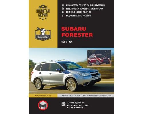 Книга: Subaru Forester (Субару Форестер). Руководство по ремонту, инструкция по эксплуатации. Модели с 2012 года выпуска, оборудованные бензиновыми двигателями