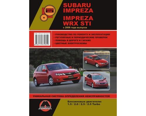 Книга: Subaru Impreza / Impreza WRX STI (Субару Импреза / Импреза ВРИкс СТАй). Руководство по ремонту, инструкция по эксплуатации. Модели с 2008 года выпуска, оборудованные бензиновыми двигателями