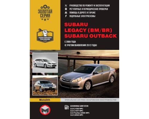 Книга: Subaru Legacy (BM / BR) / Outback (Субару Легаси ( БМ / БР) / Аутбэк). Руководство по ремонту, инструкция по эксплуатации. Модели с 2009 года выпуска (с учетом обновления 2012 года), оборудованные бензиновыми двигателями
