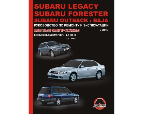 Книга: Subaru Legacy / Forester / Outback / Baja (Субару Легаси / Форестер / Аутбэк / Бая). Руководство по ремонту, инструкция по эксплуатации. Модели с 2000 года выпуска, оборудованные бензиновыми двигателями