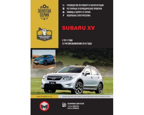 Книга: Subaru XV (Субару ХV). Руководство по ремонту, инструкция по эксплуатации. Модели с 2011 года выпуска (с учетом обновления 2015 года выпуска), оборудованные бензиновыми двигателями.