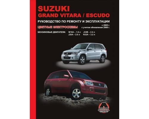 Книга: Suzuki Grand Vitara / Escudo (Сузуки Гранд Витара / Эскудо). Руководство по ремонту, инструкция по эксплуатации. Модели с 2005 года выпуска (обновление 2008г), оборудованные бензиновыми двигателями