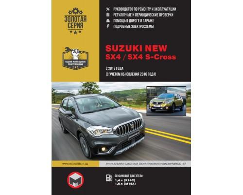 Suzuki New SX4 / SX4 S-Cross (Сузуки Нью СИкс4 / СИкс4 С-Кросс). Руководство по ремонту, инструкция по эксплуатации. Модели с 2013 года выпуска (с учетом обновления 2016 года), оборудованные бензиновыми двигателями