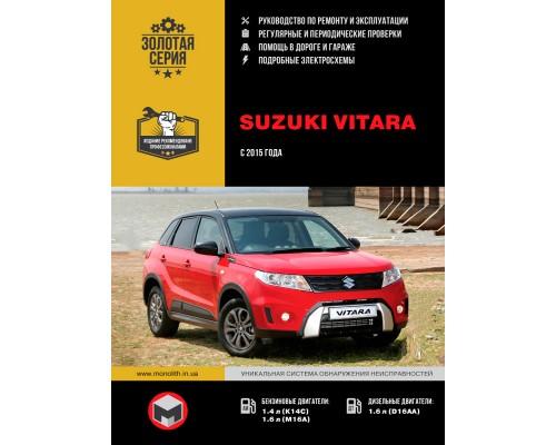 Книга: Suzuki Vitara (Сузуки Витара). Руководство по ремонту, инструкция по эксплуатации. Модели с 2015 года выпуска, оборудованные бензиновыми и дизельными двигателями