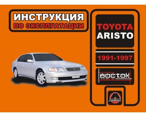 Книга: Toyota Aristo (Тойота Аристо). Инструкция по эксплуатации, техническое обслуживание. Модели с 1991 по 1997 год выпуска, оборудованные бензиновыми двигателями