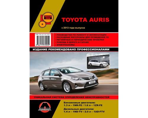 Книга: Toyota Auris (Тойота Аурис). Руководство по ремонту, инструкция по эксплуатации. Модели с 2012 года выпуска, оборудованные бензиновыми двигателями