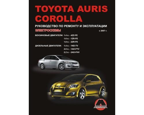 Книга: Toyota Auris / Corolla (Тойота Аурис / Королла). Руководство по ремонту, инструкция по эксплуатации. Модели с 2007 года выпуска, оборудованные бензиновыми и дизельными двигателями