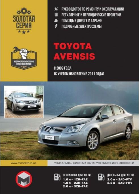Книга: Toyota Avensis (Тойота Авенсис). Руководство по ремонту, инструкция по эксплуатации. Модели с 2009 года выпуска (+фейслифтинг 2011г.), оборудованные бензиновыми и дизельными двигателями