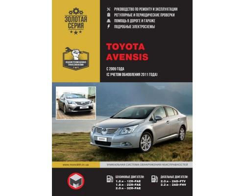 Книга: Toyota Avensis (Тойота Авенсис). Руководство по ремонту, инструкция по эксплуатации. Модели с 2009 года выпуска (+фейслифтинг 2011г.), оборудованные бензиновыми и дизельными двигателями.