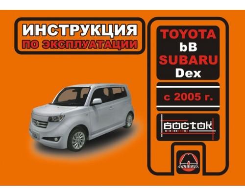 Книга: Toyota bB / Subaru Dex (Тойота ББ / Субару Декс). Инструкция по эксплуатации, техническое обслуживание. Модели с 2005 года выпуска, оборудованные бензиновыми двигателями