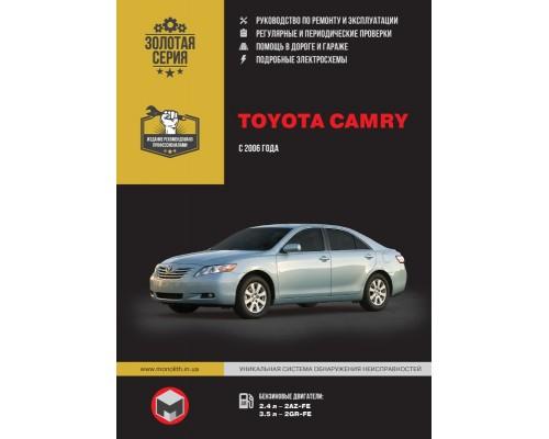 Книга: Toyota Camry (Тойота Камри). Руководство по ремонту, инструкция по эксплуатации. Модели с 2006 года выпуска, оборудованные бензиновыми двигателями