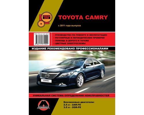 Книга: Toyota Camry (Тойота Камри). Руководство по ремонту, инструкция по эксплуатации. Модели с 2011 года выпуска, оборудованные бензиновыми двигателями.