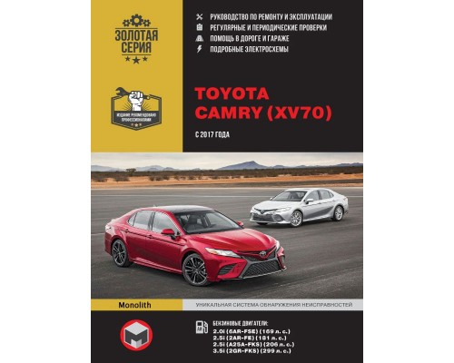 Книга: Toyota Camry (Тойота Камри). Руководство по ремонту, инструкция по эксплуатации. Модели с 2017 года выпуска, оборудованные бензиновыми двигателями.