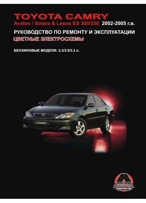 Книга: Toyota Camry / Avalon / Solara / Lexus ES 300 / 330 (Тойота Камри / Авалон / Солара / Лексус ЕС 300 / 330). Руководство по ремонту, инструкция по эксплуатации. Модели с 2002 по 2005 год выпуска, оборудованные бензиновыми двигателями