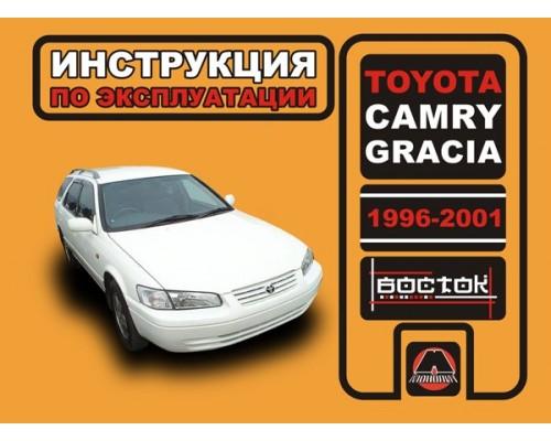 Книга: Toyota Camry Gracia (Тойота Камри Грация). Инструкция по эксплуатации, техническое обслуживание. Модели с 1996 по 2001 год выпуска, оборудованные бензиновыми двигателями