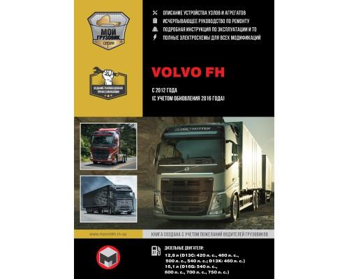 Книга: Volvo FH (Вольво Ф-Аш). Руководство по ремонту, инструкция по эксплуатации. Модели с 2012 и 2016 года выпуска, оборудованные дизельными двигателями
