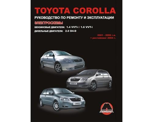 Книга: Toyota Corolla (Тойота Королла). Руководство по ремонту в фотографиях, инструкция по эксплуатации. Модели с 2001 по 2006 год выпуска, оборудованные бензиновыми и дизельными двигателями.