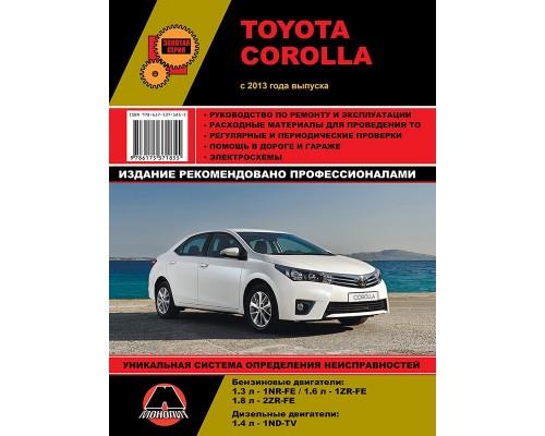 Книга: Toyota Corolla (Тойота Королла). Руководство по ремонту, инструкция по эксплуатации. Модели с 2013 года выпуска, оборудованные бензиновыми и дизельными двигателями